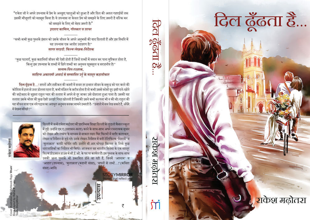 Book Review -Dil Dhoondhta Hai – By Rakesh Madhotra