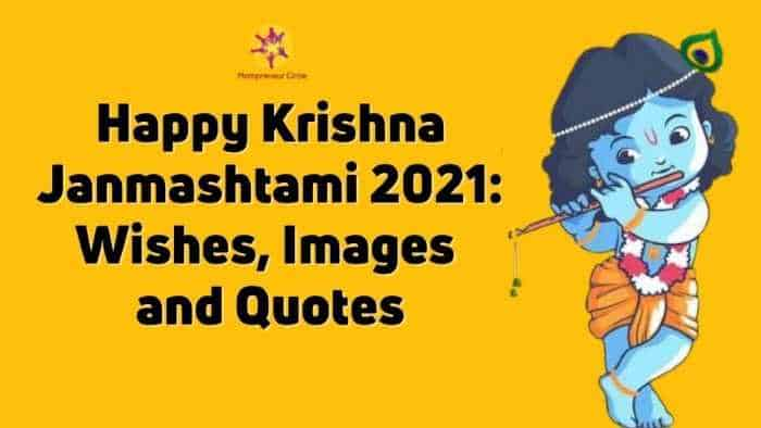 Happy Krishna Janmashtami 2021: Check Best Wishes, Quotes, Messages and Images to send your family and friends