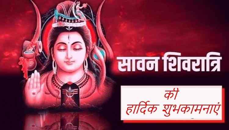 Sawan Shivratri 2021 : इन खूबसूरत संदेशों के जरिए दें अपनों को 'सावन शिवरात्रि' की शुभकामनाएं