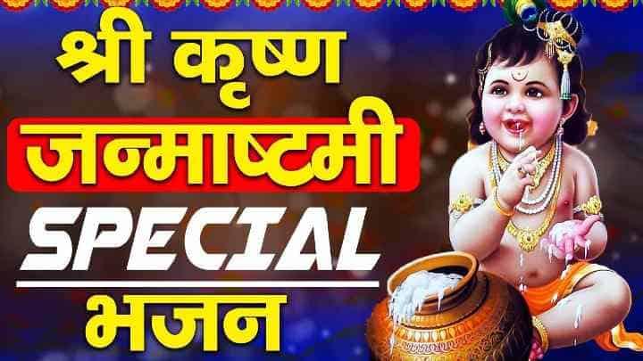 Krishna Janmashtami 2021 Bhajan: भगवान श्रीकृष्ण के टॉप 10 भजनों से इस जन्माष्टमी को बनाइए और खास