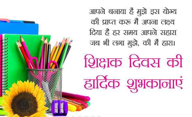 30+ Happy Teachers Day Wishes, Quotes in Hindi – टीचर्स डे 2021 शुभकामना संदेश, एसएमएस, वॉटसऐप और फेसबुक स्टेटस