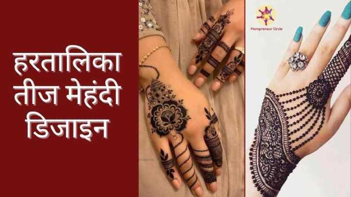 Hartalika Teej के मौके पर हाथों में लगाएं मेहंदी के ये लेटेस्ट डिजाइन, खूबसूरती में लग जाएंगे चार-चांद