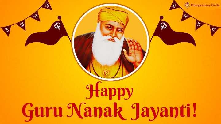 Happy Guru Nanak Jayanti 2021: Gurpurab Wishes, Messages, Quotes, SMS and Whatsapp Status