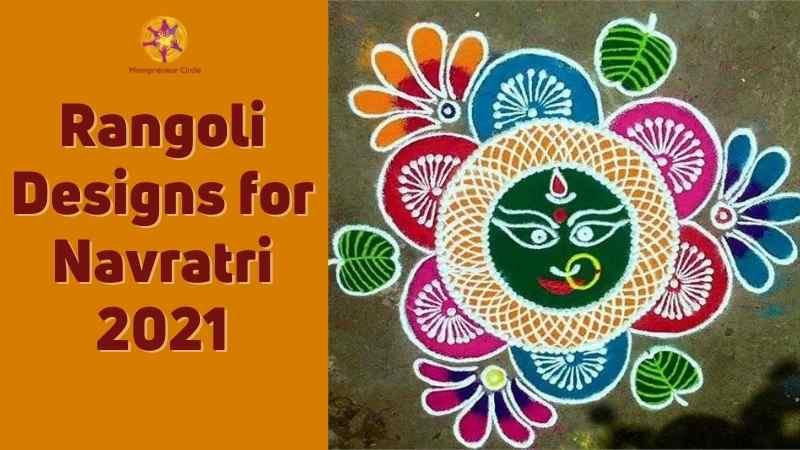 Navratri Special Rangoli Design: Welcome Maa Durga with these beautiful rangoli at home